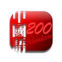 EET Chinese 200 Sentences logo