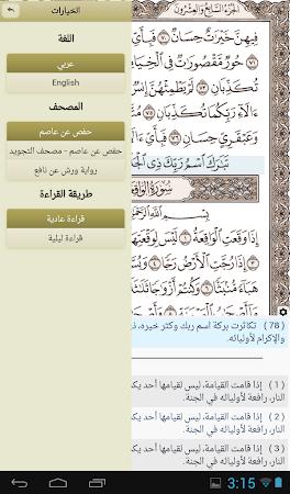 Ayat - Al Quran 2.8.1 screenshot 308033