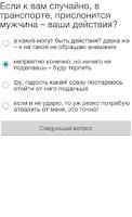 Screenshot of Простой тест на латентного гея