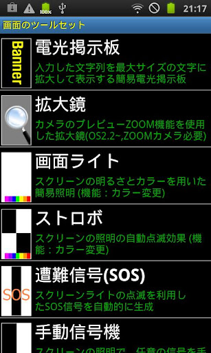 スクリーンの ツールセット21 free
