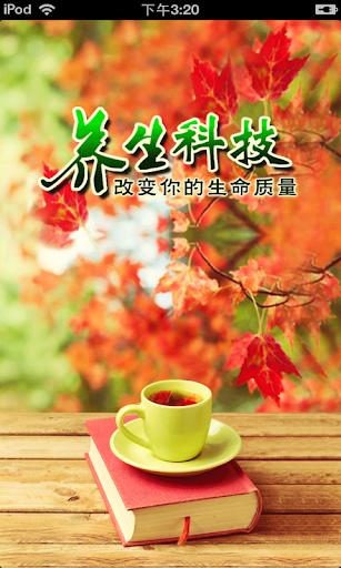 中国养生科技平台