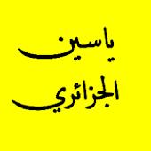 القرآن الكريم - ياسين الجزائري