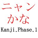 NyanKana: Kanji Phase 1 logo