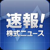 速報株式ニュース 株価、チャート、企業情報など配信中