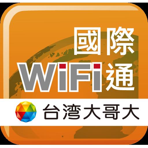 國際WiFi通 LOGO-APP點子