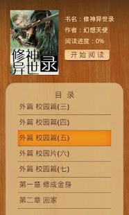 玩書籍App|玄幻小说合集之一免費|APP試玩