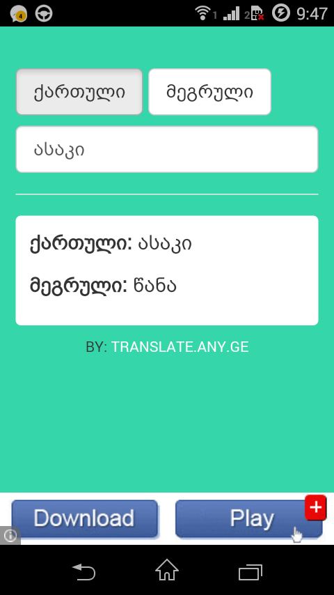 Georgian Megrelian Dictionary- screenshot