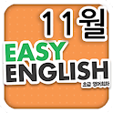 EBS FM Easy English(2013.11월호)