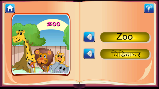 Kids English to Hindi Words - screenshot thumbnail