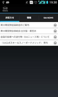 SIA NEWS 【非公式】