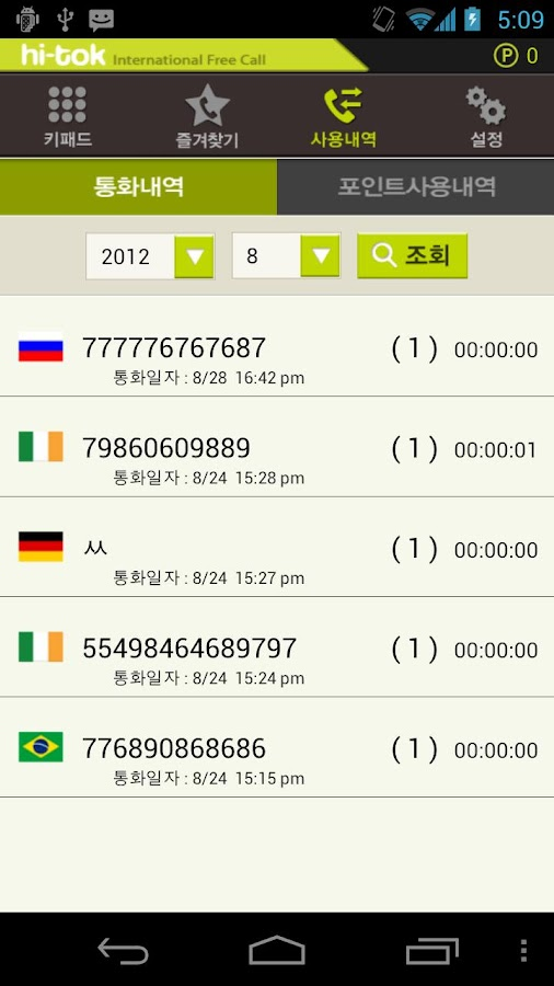 Free Int'l Call - HiTok- screenshot