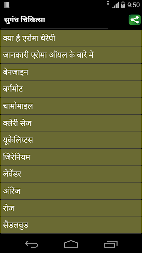 Aromatherapy guide in hindi