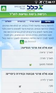 Clal Insurance- screenshot thumbnail