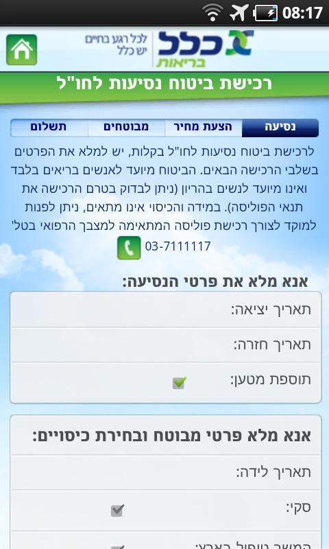 Clal Insurance - screenshot