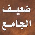 ضعيف الجامع الصغير و زيادته icon