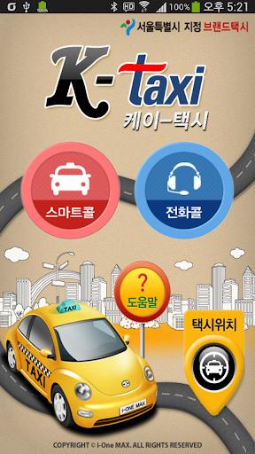K-Taxi 케이택시