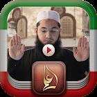 فقه مصور عبادات نماز icon