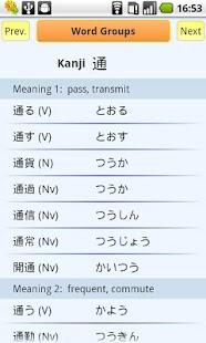 Japanese Word Groups set 1- screenshot thumbnail