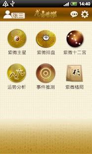 龙易紫微v1.0.0|玩生活App免費|玩APPs