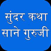 Sundar Katha by Sane Guruji