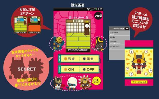 石田ミツナリ時計|玩個人化App免費|玩APPs