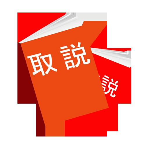 SHL22 取扱説明書 書籍 LOGO-玩APPs