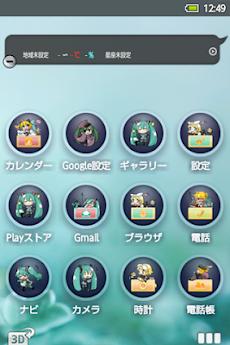 ボカロアイコン着せ替えアプリ[初音ミク/鏡音リン/鏡音レン]のおすすめ画像4
