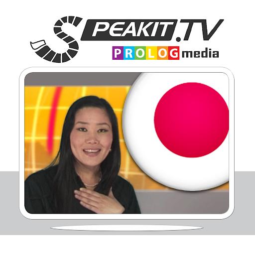 日语 – 视频教程! c