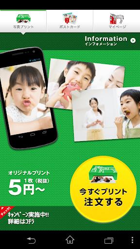しまうま写真プリント for Android