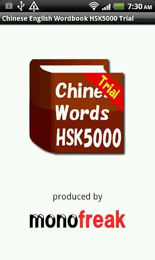 Chinese Wordbook HSK5000 Trial