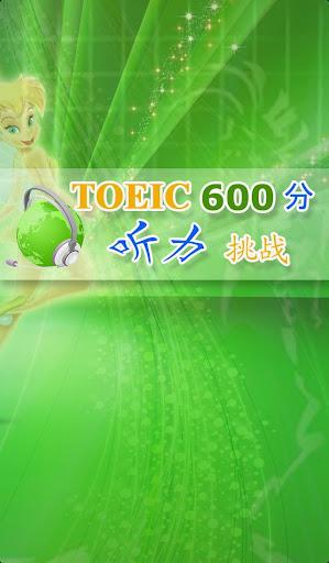 玩免費教育APP|下載TOEIC600分听力挑战! app不用錢|硬是要APP