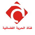 قناة الحرية الفضائية البث الحي icon