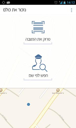 【免費教育App】נזכור את כולם-APP點子
