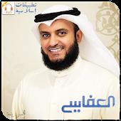 القرآن كامل_ مشاري العفاسي MP3