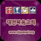 대전복음교회