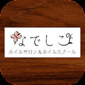 なでしこ〜木更津ネイルサロン&ネイルスクール〜