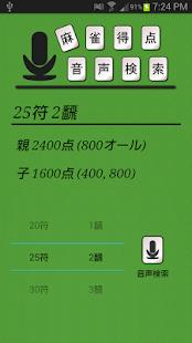Mahjong Score Lookup Tool