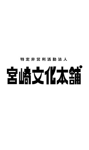 商業必備免費app推薦|宮崎文化本舗線上免付費app下載|3C達人阿輝的APP