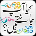 Kya Aap Jaante Hain? - Urdu icon