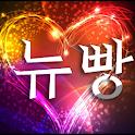 뉴빵카페 빠른 접속 어플 즐겨찾기 logo