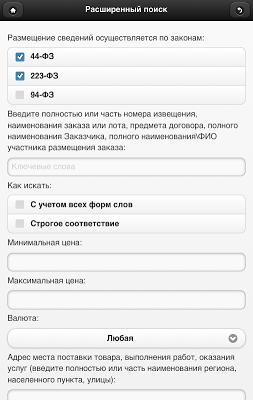 Госзакупки РФ (free) - screenshot