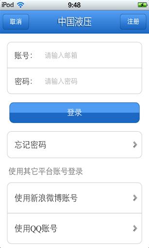 【免費商業App】中国液压平台-APP點子