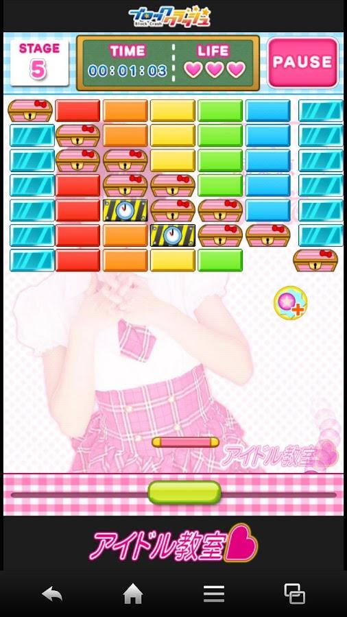 ブロッククラッシュ チームI(アイドル教室)- screenshot