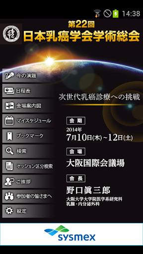 第22回日本乳癌学会学術総会 Mobile Planner