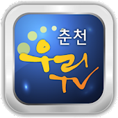 춘천우리TV
