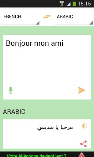 ترجمة عربي فرنسي