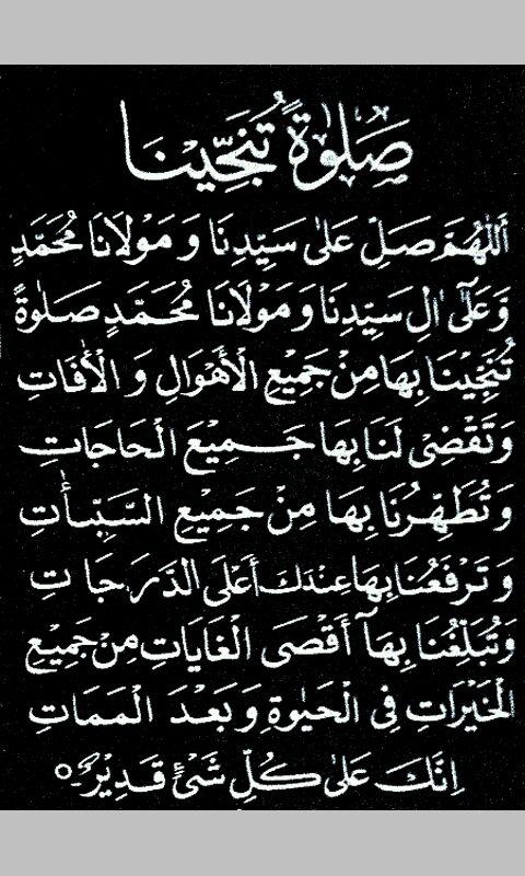 Durood e Tunjina - screenshot