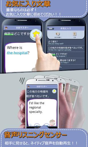 玩教育App|英語 会話マスター [Premium]免費|APP試玩
