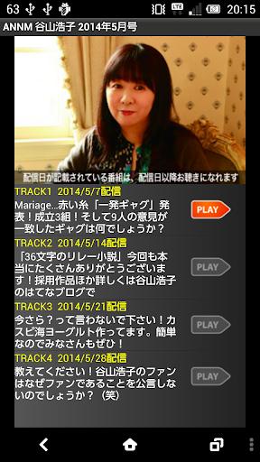 谷山浩子のオールナイトニッポンモバイル2014年5月号