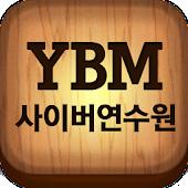 YBM 사이버 교육 연수원 Tab10.1